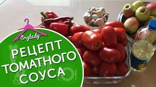 Рецепт томатного соуса. Как быстро очистить от кожуры помидоры и чеснок.