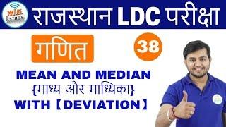 1:00 PM - Rajasthan Special Maths by Sahil Sir Day #38   Mean And Median {माध्य और माध्यिका}