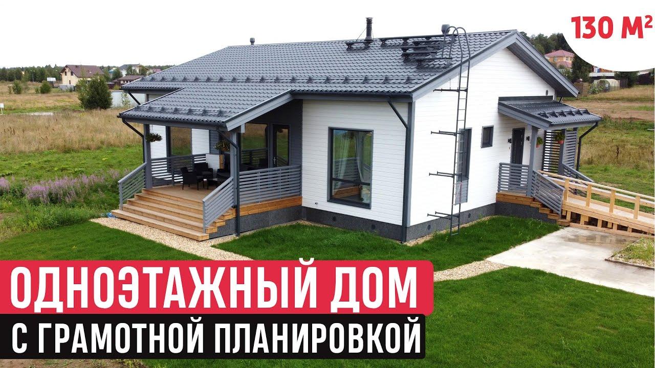 Одноэтажный дом с удобной планировкой/Обзор дома Нордик 130/Хаус Тур (House Tour)