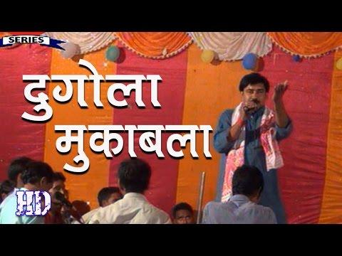 ना दुनिया ना दौलत ❤❤ Bhojpuri Dugola Mukabala 2017 New Chaita Songs ❤❤ Tarkeswar Singh [HD]