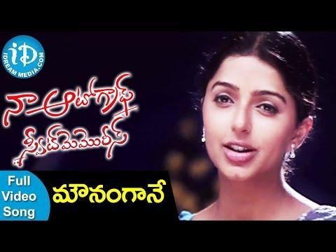 Naa Autograph Movie Songs - Mounamgane Video Song || Ravi Teja, Gopika, Bhoomika || MM Keeravani