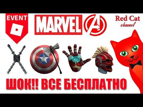ШОК! БЕСПЛАТНЫЕ ВЕЩИ МАРВЕЛ В РОБЛОКСЕ | Marvel Items Roblox | Щит Капитана Америки, Рука Iron Man