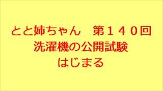 とと姉ちゃん ネタバレ 第140回 ⇒ http://kazshin.com/?p=3646 連続...