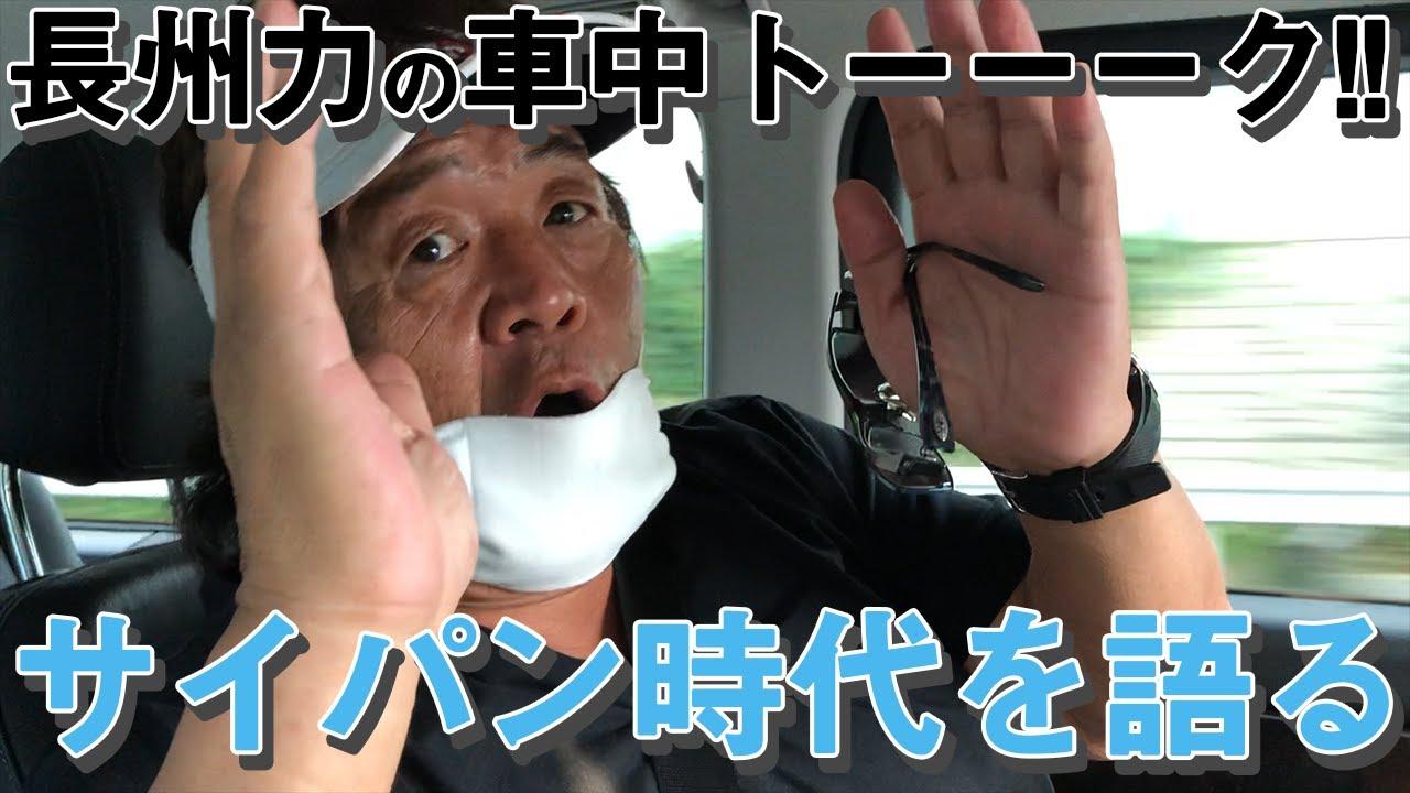 リキ チャンネル 長州