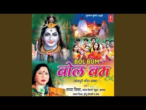 Bhola Ho Bum Bhola - Bhojpuri