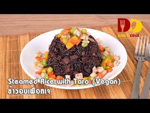 Steamed Rice with Taro (Vegan) | Thai Food | ข้าวอบเผือกเจ - วันที่ 12 Jan 2019