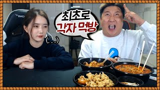 Lovers' quarrels. Doing mukbang individually for the first time