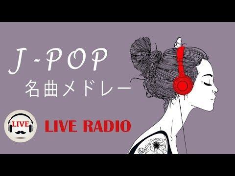 Cover Lagu メドレー邦楽 (JPOP) 10,000,000回を超えた再生回数 ランキング 名曲 メドレー   J-POP 邦楽 ベスト 24/7 Live STAFABAND