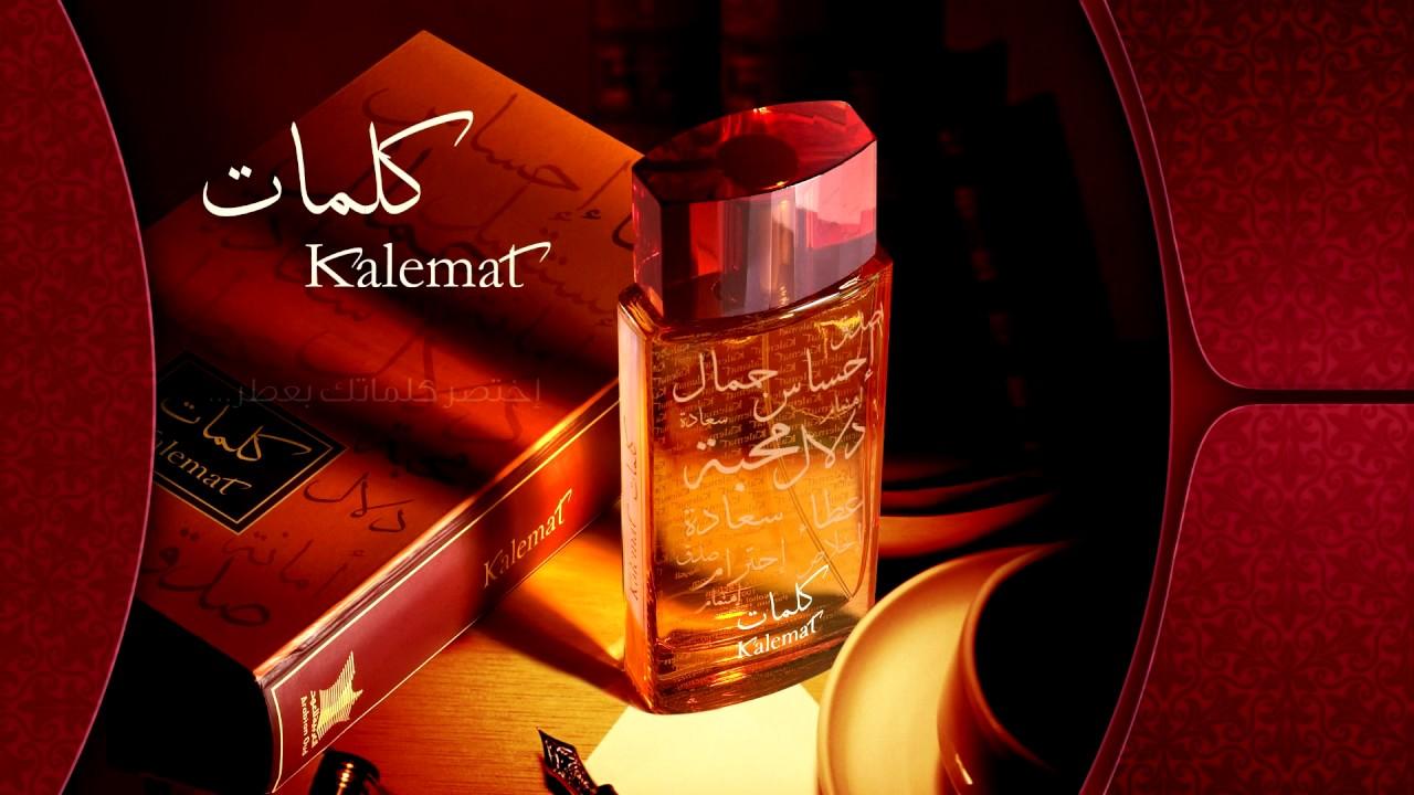 686eadd57 عطر كلمات من العربية للعود Kalemat From Arabianoud - YouTube