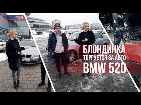 Блондинка торгуется за авто: BMW 520 (2004 год) за $6 900