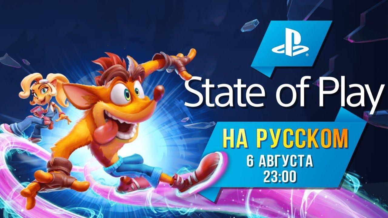 ТОЛЬКО ПЕРЕВОД: Sony State of Play: конференция PlayStation 6 августа на русском, без комментариев