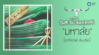 คาราบาว - มหาลัย [Official Audio]