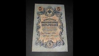 5 РУБЛІВ 1909 РІК СЕРІЯ УА-066