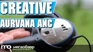 видео Обзор наушников с активным шумоподавлением Creative Aurvana ANC