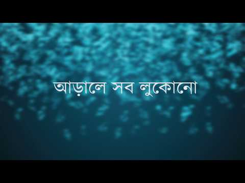 Prem Tumi Lyrics by Tahsan (প্রেম তুমি) | Lyrics Bangla
