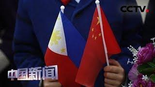 [中国新闻] 中国外交部:中菲就坚持三个大方向达成共识 | CCTV中文国际