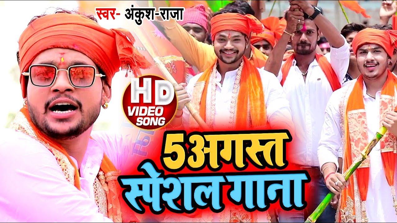 इंतजार ख़त्म आ गया #Ankush Raja का राम मंदिर निर्माण का सबसे बड़ा गाना - 5 अगस्त स्पेशल गाना