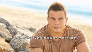Amr Diab-Tonight 2013 / Arabic Song (English Subtitles) -عمرو دياب-الليلة