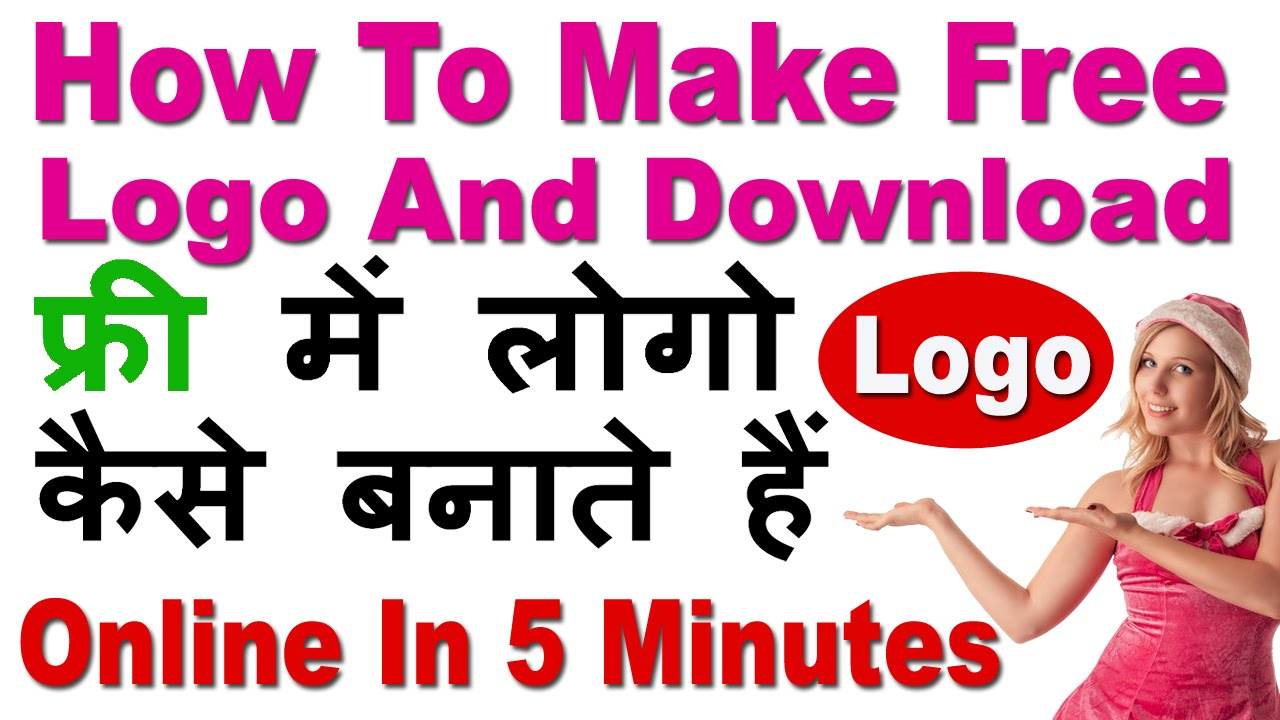 how to make logo and easily in minutes in hindi how to make logo and easily in 5 minutes in hindi urdu logo online