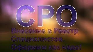 видео Виды СРО