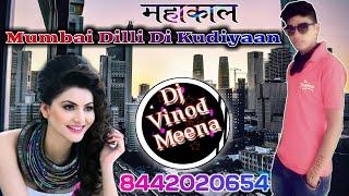 Gambar cover Mumbai Dilli Di Kudiyaan Dj Vinod Meena 8442020654