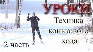 Лыжи. Уроки конькового хода - 2 часть