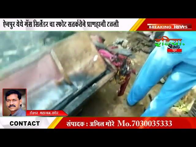 रावेर : ऐनपुर येथे गॅस सिलेंडर चा स्फोट सतर्कतेने प्राणहानी टळली ,परिवार उघड्यावर