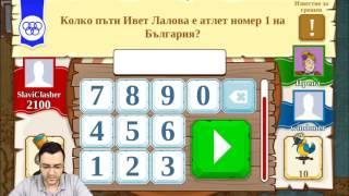 Triviador - Дълга и уморителна игра!