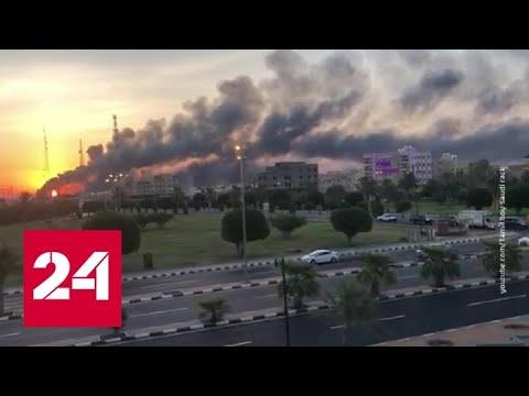 США обвинили Иран в нападении на предприятия Саудовской Аравии
