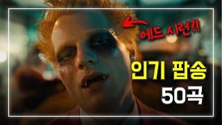 인기 팝송 나만 믿어! 감탄사 연발하는 팝송 플레이리스트 50곡 모두 해석해버리기 | PLAYLIST