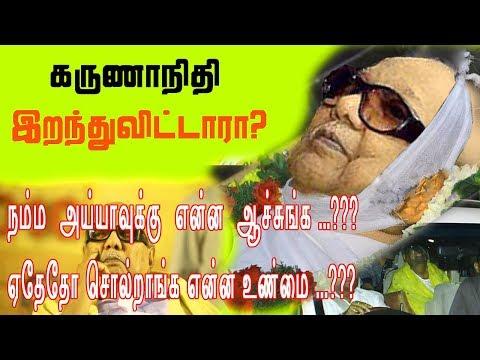 Dr.kalaingar karunanithi trending news in tamilnadu    DMK Dr.karunanthi health condition