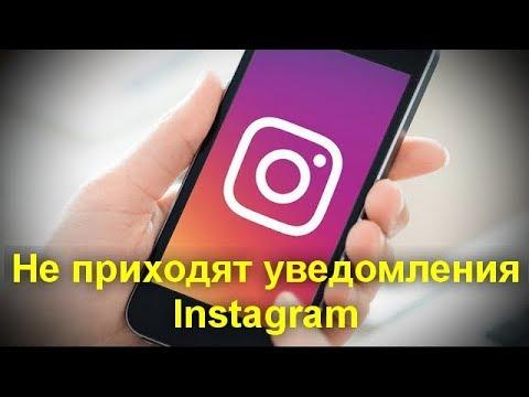 Не приходят уведомления Instagram на Android и IPhone — как включить их