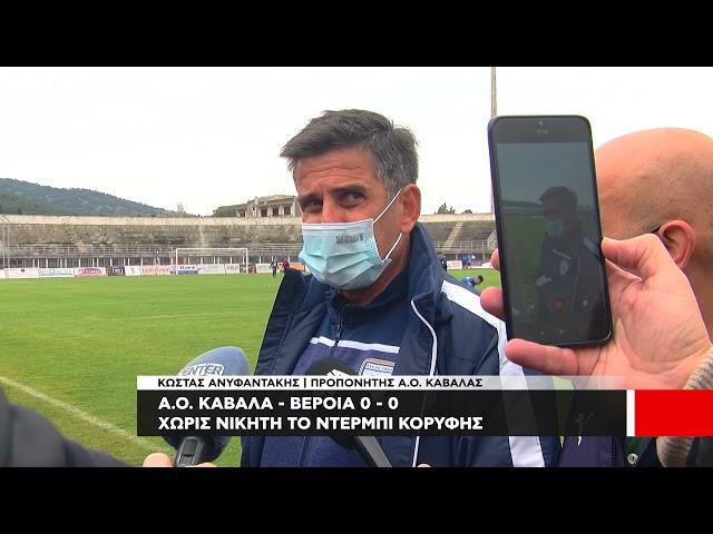Α.Ο. Καβάλα 1965 - Ν.Π.Σ. Βέροια 0 - 0   Οι δηλώσεις των προπονητών