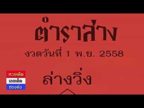 หวยซองตำราล่าง งวดวันที่ 1/11/58