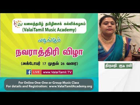 நவராத்திரி விழா 2020 : பாடல்: கலியுக வரதன் .., பாடியவர்: திருமதி. சூடி ரவி