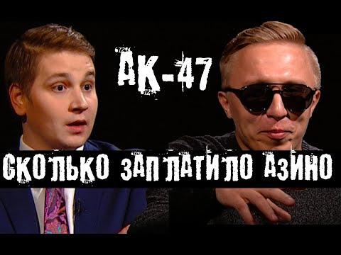 АК-47: 'Гонорар вырос в 2 раза' / О хите 'Азино три топора' и Драках в Пробке / The Люди - Ржачные видео приколы
