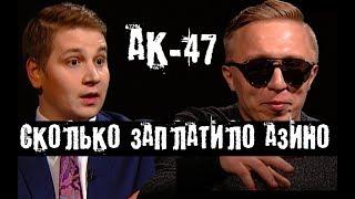 АК-47: 'Гонорар вырос в 2 раза' / О хите 'Азино три топора' и Драках в Пробке / The Люди