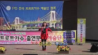 가수최은순 #원곡 미녀와야수 좋은님# 노래강사# 레크리…