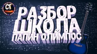 Как играть на гитаре ПАПИН ОЛИМПОС - ШКОЛА (РАЗБОР)