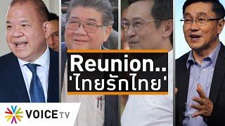 Wake Up Thailand - กระแสพรรคใหม่ Reunion 'พรรคไทยรักไทย' ความหวังใหม่สู้เผด็จการ