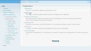 Содержание сайта и его наполнение в CMS Drupal (12/21)