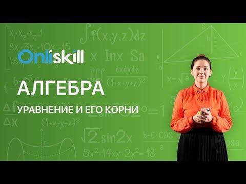 Видеоурок как находить корень уравнения
