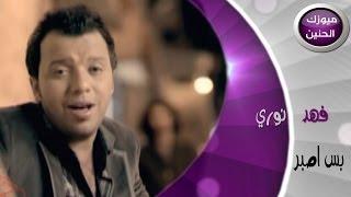 فهد نوري - بس اصبر (فيديو كليب) | 2014