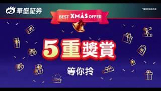 【Best Xmas Offer 聖誕五重賞】
