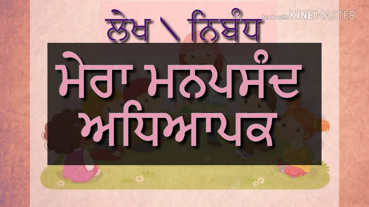 Life After High School Essay Punjabi My Favourite Teacher Essay  Essay On My Favourite Teacher In  Punjabi     Thesis Statement Examples For Argumentative Essays also Sample High School Essay Punjabi My Favourite Teacher Essay  Essay On My Favourite Teacher  Mahatma Gandhi Essay In English