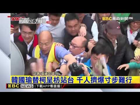 最新》韓國瑜替柯呈枋站台 千人擠爆寸步難行