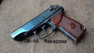 пистолет Borner ПМ-49 (Макарова), обзор-плюсы-минусы Live A.T