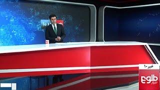 TOLOnews 10pm News 23 August 2016 /طلوع نیوز، خبر ساعت ده، ۰۲ سنبله ۱۳۹۵