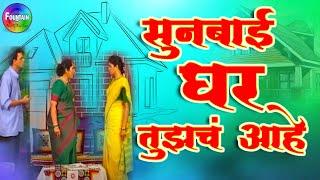Sunbai Ghar Tujhach Aahe - Full Marathi Natak 2015 | Vijay Patwardhan, Vrushali Patwardhan