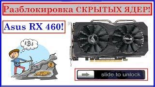 Разблокировка ядер RX 460 4gb ASUS STRIX \ Решение проблемы с драйверами.